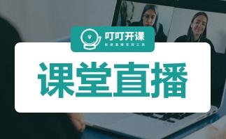 网络课堂直播平台系统哪个好?